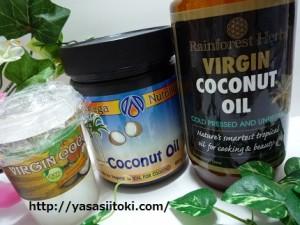 ココナッツオイル3種