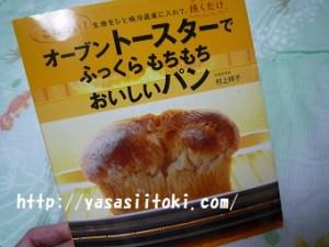 オーブントースターで作るパン